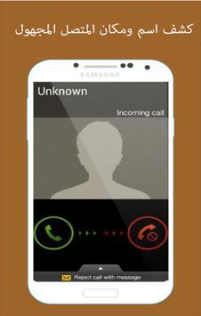 كشف اسم و مكان المتصل المجهول screenshot 2