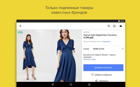Lamoda: одежда и обувь он-лайн apk screenshot