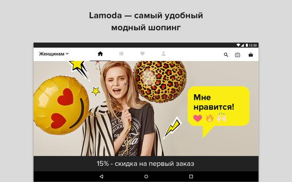 Lamoda screenshot 14