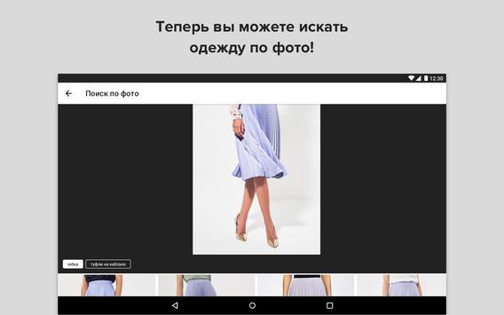Lamoda screenshot 19