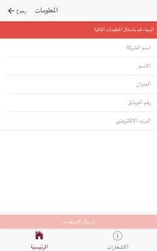Lamassu screenshot 3