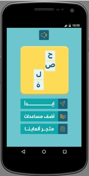 وصلة -wasla (بدون انترنت) apk screenshot