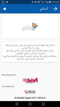 Oustadi screenshot 2