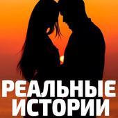 Реальные истории про любовь icon