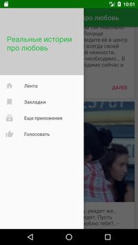 Реальные истории про любовь screenshot 3