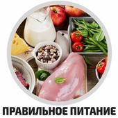Правильное питание для похудения icon