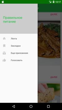 Правильное питание для похудения screenshot 7