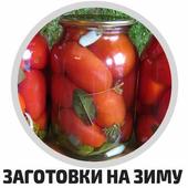 Заготовки на зиму рецепты icon