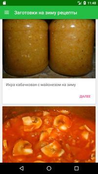 Заготовки на зиму рецепты screenshot 1