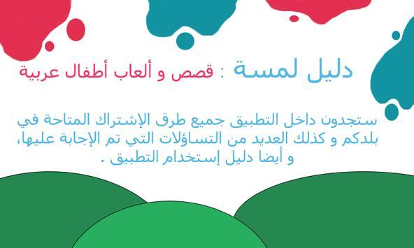 dab766e3f دليل لمسة : قصص و ألعاب أطفال عربية for Android - APK Download