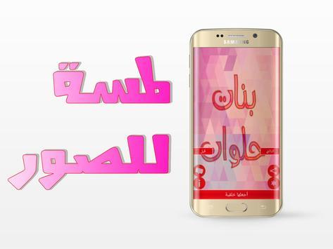 بنات حلوات poster