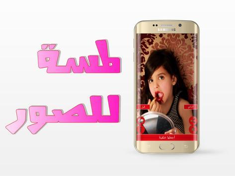 بنات حلوات screenshot 2