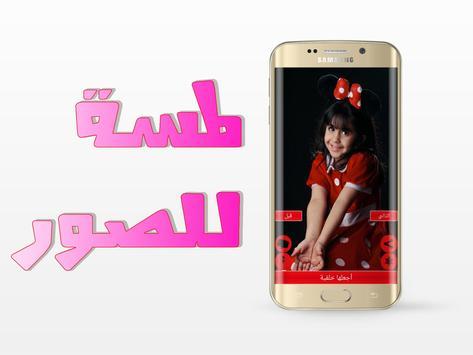بنات حلوات apk screenshot