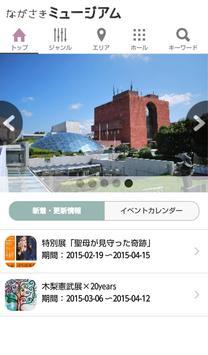 ながさきミュージアム screenshot 6