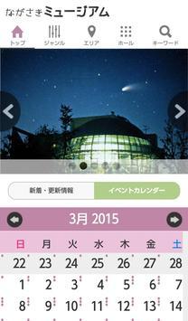 ながさきミュージアム screenshot 7