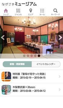 ながさきミュージアム screenshot 1