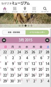 ながさきミュージアム screenshot 2