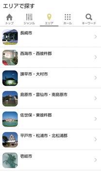ながさきミュージアム screenshot 3