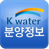 K-water 분양정보 icon
