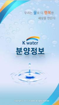K-water 분양정보 poster