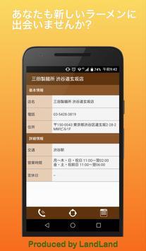 ラーメンマン - ラーメン店を手軽に検索する - screenshot 2