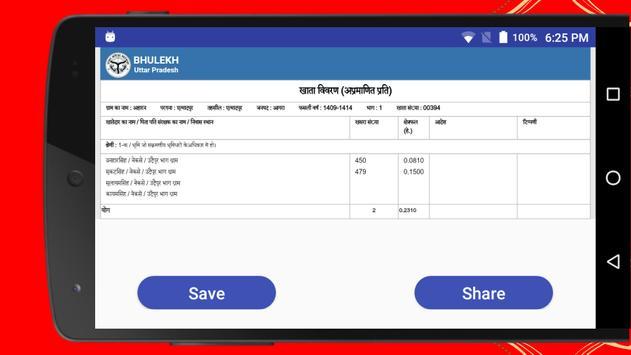 Uttar Pradesh Land Records apk screenshot