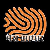 Mera Aadhar icon