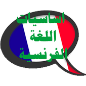 اساسيات اللغة  الفرنسية 2017 icon