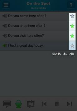 CREDU 영어말하기R2 apk screenshot