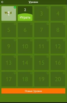 Fill The Gaps apk screenshot
