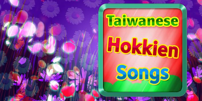Taiwanese Hokkien Songs screenshot 4