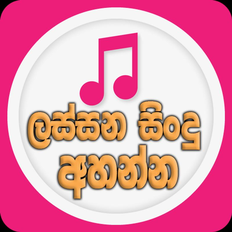 Sinhala Sindu Mp3 Free Download