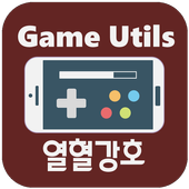 게임유틸 for 열혈강호 icon