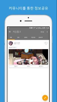게임유틸 for 열혈강호 screenshot 1