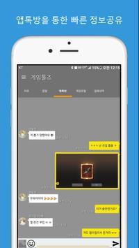 게임유틸 for 열혈강호 screenshot 2