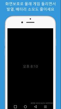 게임유틸 for 열혈강호 screenshot 4