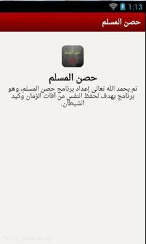 حصن المسلم  - Hisn Al muslim apk screenshot