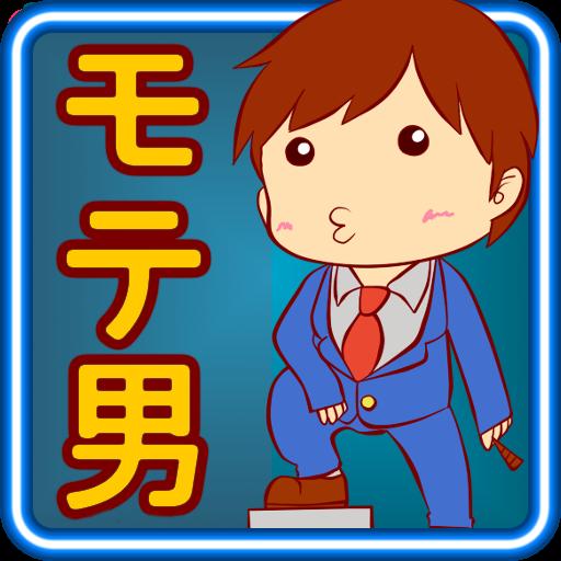 モテ男診断―アナタはモテ男?それともダメ男?