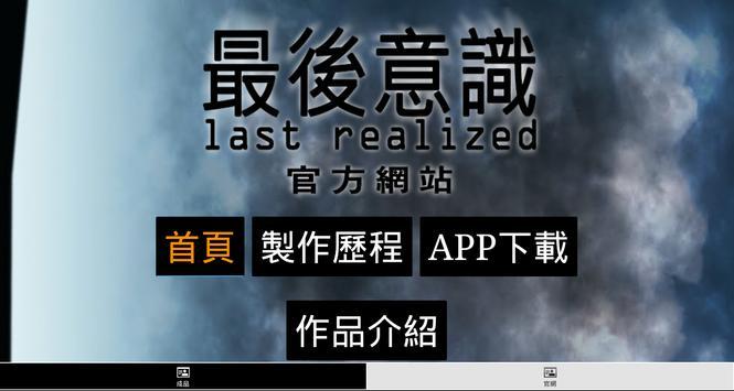 最後意識 screenshot 1