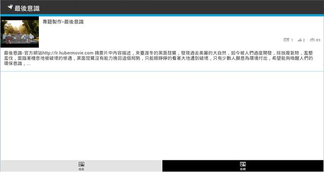 最後意識 screenshot 2