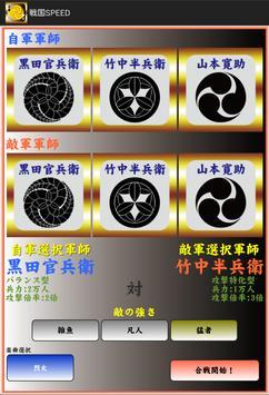 戦国SPEED ~Bluetoothとらんぷ合戦~ apk screenshot