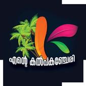 Ente Kalpakanchery icon