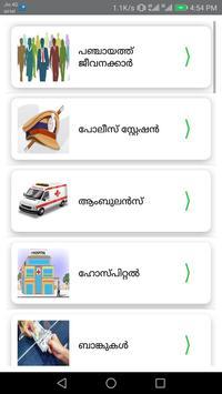 Ente Kalpakanchery screenshot 3