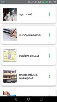 Ente Kalpakanchery screenshot 5