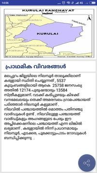 Haritha Karulai screenshot 3