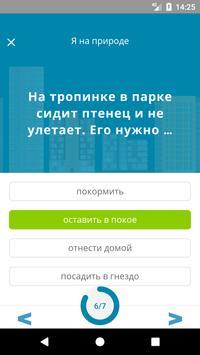 Экология в вопросах и ответах apk screenshot