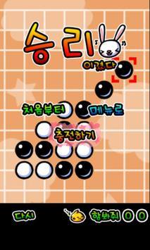 Omok Pang (Five in a Row) apk screenshot
