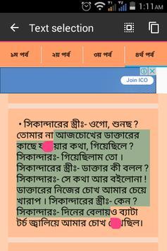 Bangla Jokes Adult-বাংলা জোকস apk screenshot