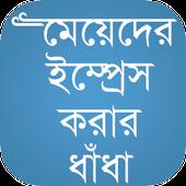 ikon ধাঁধাঁর আসর ও খেলা-Dhadha Game