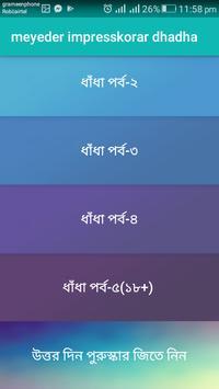 ধাঁধাঁর আসর ও খেলা-Dhadha Game Ekran Görüntüsü 4